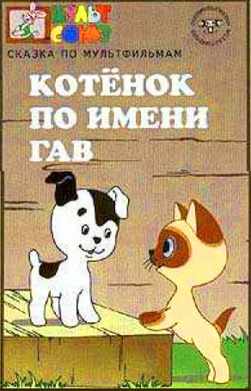 мультфильм котенок имени гав смотреть бесплатно: